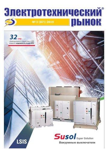 Журнал «Электротехнический рынок» №3, май-июнь 2019 г.