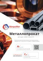 Журнал «Электротехнический рынок» №3, май-июнь 2019 г. - Page 2