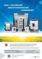 Журнал «Электротехнический рынок» №3, май-июнь 2019 г. - Page 3