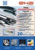 Журнал «Электротехнический рынок» №3, май-июнь 2019 г. - Page 5
