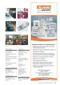 Журнал «Электротехнический рынок» №3, май-июнь 2019 г. - Page 7