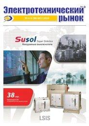 Журнал «Электротехнический рынок» №4-5, июль-октябрь 2019 г.