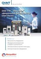 Журнал «Электротехнический рынок» №4-5, июль-октябрь 2019 г. - Page 2