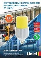 Журнал «Электротехнический рынок» №4-5, июль-октябрь 2019 г. - Page 3