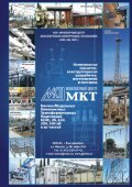 Журнал «Электротехнический рынок» №4-5, июль-октябрь 2019 г. - Page 5