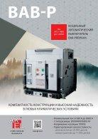 Журнал «Электротехнический рынок» №4-5, июль-октябрь 2019 г. - Page 7