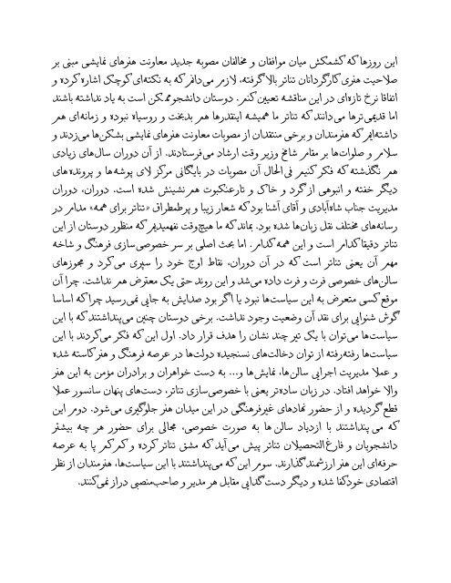 یادداشتی درباره مصوبه جدید معاونت هنرهای نمایشی وزارت ارشاد و فرهنگ اسلامی