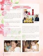 13호 - Page 6