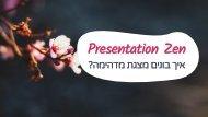 Presentation Zen - איך בונים מצגת מדהימה?