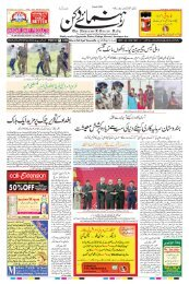The Rahnuma-E-Deccan Daily 04/11/2019