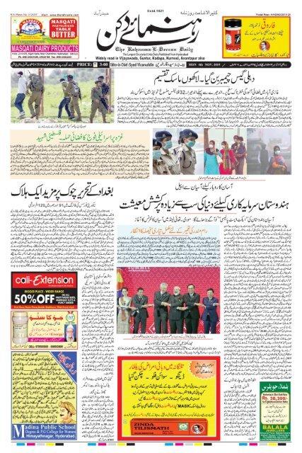 The Rahnuma-E-Deccan Daily 04/11/2019