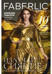 Каталог Фаберлик Казахстан 16-2019