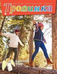 TROPINKA 6/2019, russisch