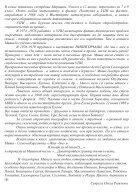 """""""  Вверх по течению """" - Page 3"""