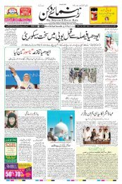 The Rahnuma-E-Deccan Daily 07/11/2019