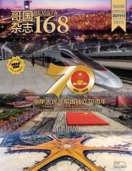 Revista 168 Edición Especial 70 Aniversario de la Fundacion de la R.P. China