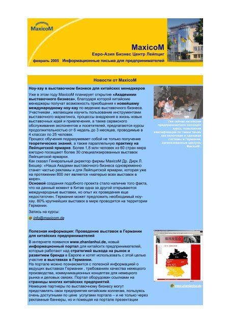 Русские турбюро в лейпциге