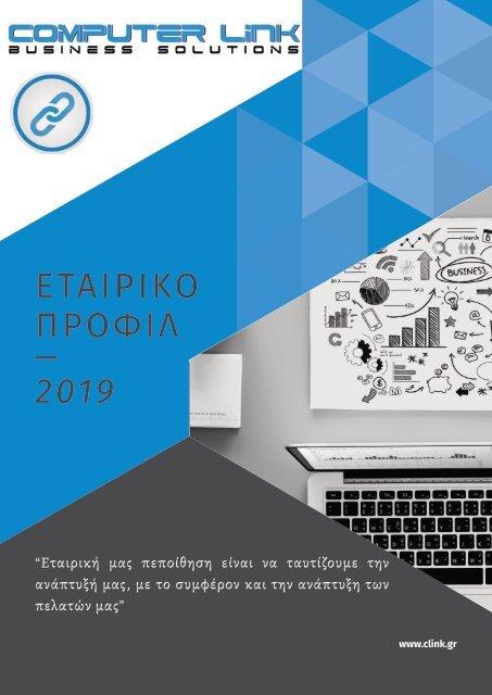 company_profile_2019