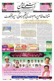 The Rahnuma-E-Deccan Daily 10/11/2019