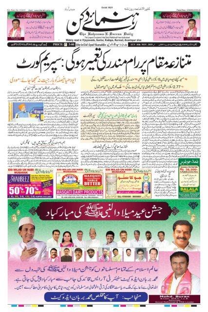 The Rahnuma-E-Deccan Daily 10/11/2019