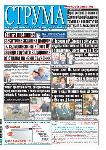 "Вестник ""Струма"", брой 258, Събота-неделя, 9-10 ноември 2019 г."