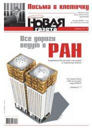 «Новая газета» №126 (понедельник) от 11.11.2019