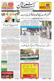 The Rahnuma-E-Deccan Daily 12/11/2019