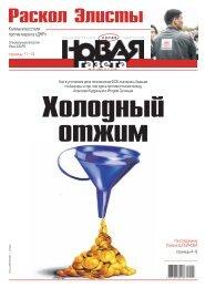 «Новая газета» №127 (среда) от 13.11.2019