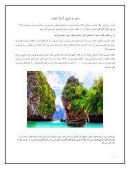 به شرق آسیا، تایلند