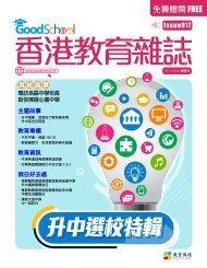 《香港教育雜誌》第17期