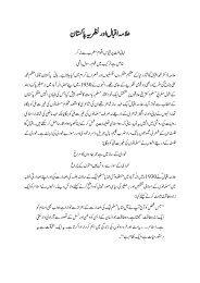اقبال اور نظریہ پاکستان