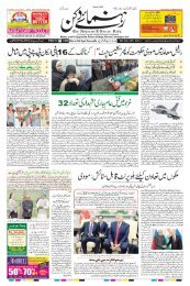 The Rahnuma-E-Deccan Daily 15/11/2019