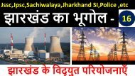16.Power Projects of Jharkhand