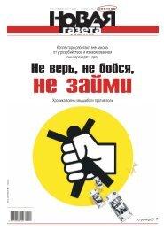 «Новая газета» №128 (пятница) от 15.11.2019