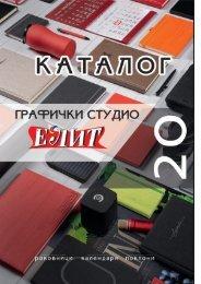 Katalog ELIT kalendari za 2020