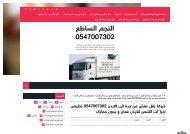 shipping-ksa_blogspot_com_2019_10_Shipping-from-Saudi-Arabia-to-Jordan_19_html