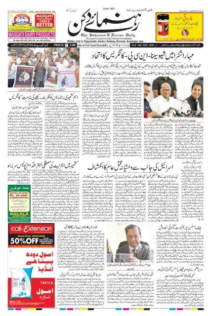 The Rahnuma-E-Deccan Daily 16/11/2019
