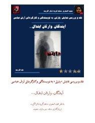 نقد و بررسی نمایش «پارتی» به نویسندگی و کارگردانی آرش عباسی