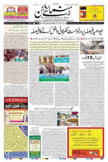 The Rahnuma-E-Deccan Daily 18/11/2019