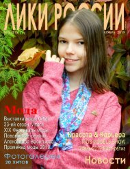"Magazine ""Images of Russia""™ №5/2019"