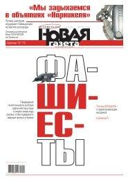 «Новая газета» №129 (понедельник) от 18.11.2019