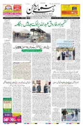 The Rahnuma-E-Deccan Daily 19/11/2019