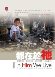 都在於祂 In Him We Live