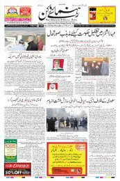 The Rahnuma-E-Deccan Daily 20/11/2019