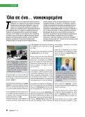 Infocom - ΤΕΥΧΟΣ 255 - Page 4