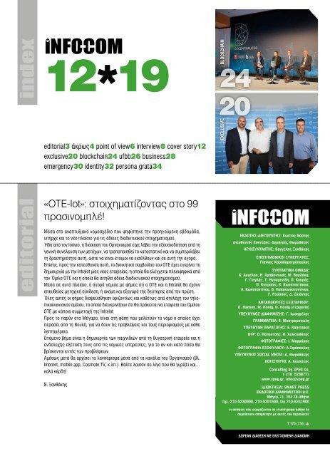 Infocom - ΤΕΥΧΟΣ 256