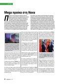Infocom - ΤΕΥΧΟΣ 256 - Page 4