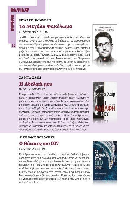 Digital Life - Τεύχος 120