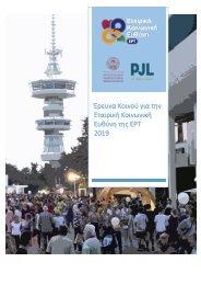 Έρευνα Κοινού για την Εταιρική Κοινωνική Ευθύνη της ΕΡΤ 2019