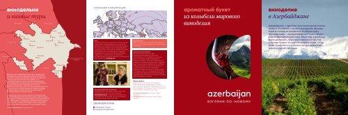 Wine_leaflet_RU